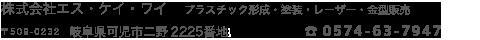 株式会社エス・ケイ・ワイ